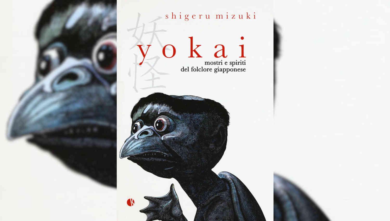 Yokai Mostri e spiriti del folclore giapponese di Shigeru Mizuki